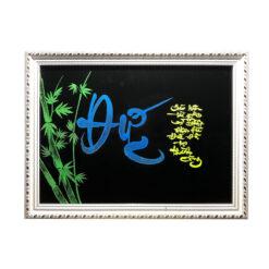 tranh thư pháp chữ nhân hòa đức độ tạo thành công